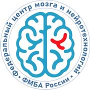 ФГБУ «Федеральный центр мозга и нейротехнологий» ФБМА России
