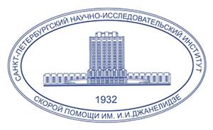 Санкт-Петербургский Научно-исследовательский институт скорой помощи имени И.И. Джанелидзе