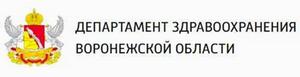 Департамент здравоохранения Воронежской области