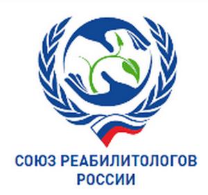 Общероссийская общественная организация «Союз реабилитологов России»