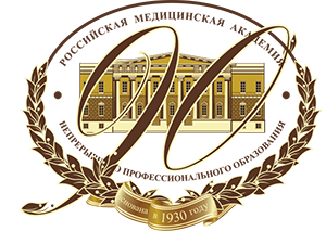 Кафедра анестезиологии и реаниматологии РМАНПО